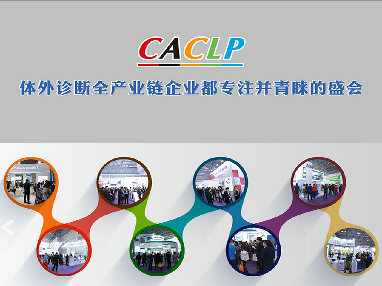 China Association of Clinical Practice Expo